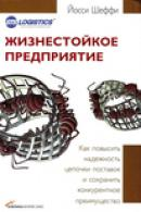 The Resilient Enterprise Russian edition cover