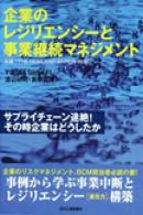 The Resilient Enterprise Japanese edition cover