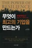 The Power of Resilience Korean edition cover