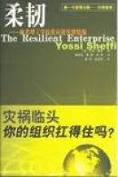 The Resilient Enterprise Chinese simplified edition cover