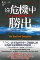 The Resilient Enterprise Chinese edition cover